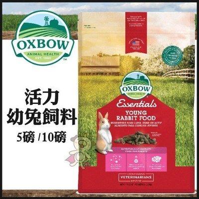 *WANG*美國OXBOW活力幼兔配方飼料-5磅( 2.27kg)