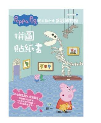 Peppa pig佩佩豬拼圖貼紙書-多款可選