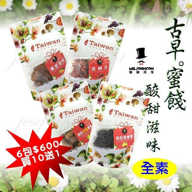 【喬瑟芬的秘密】富強森 強森先生 台灣好吃蜜餞系列 橄欖/洛神花/金桔 優惠特價 買10送1