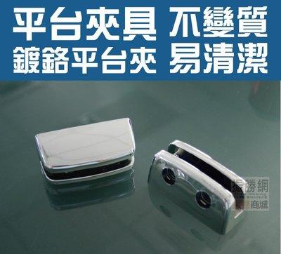 《振勝網》【台灣製造】K-886 強化塑膠鍍鉻 鍍鉻塑膠平台夾 玻璃平台適用