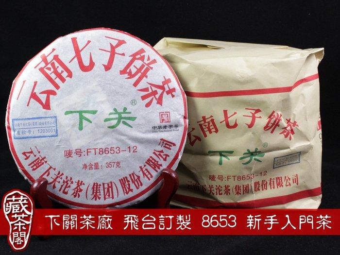 【藏茶閣】2012年雲南下關普洱茶 8653 飛台訂製 泡餅 普洱新手的入門茶 特價筒購每餅300 生茶