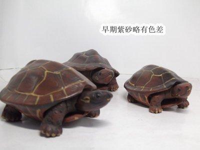 早期紫砂小烏龜茶寵