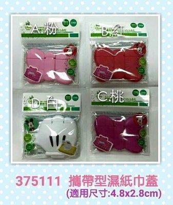 東京家族 迪士尼 米奇 米妮 濕紙巾蓋 4款選一