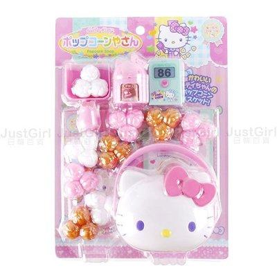 HELLO KITTY 爆米花商店 玩具 兒童玩具 扮家家酒遊戲 正版日本進口 JustGirl