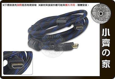 小齊的家 全新 高品質 HDMI 線 1.3b版 鍍金接頭 雙磁環 支援 1080P 3M 3米 3公尺