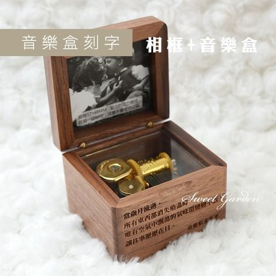 音樂青蛙Sweet Garden, 胡桃木相框音樂盒(可選曲)+前面刻字 代客裝相片 包裝 個人客製化好禮 生日訂情送友