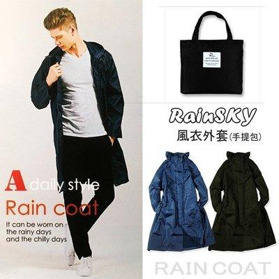【男士時尚】風衣外套_手提包 (藍色) - 雨衣 / 風衣 / 大衣