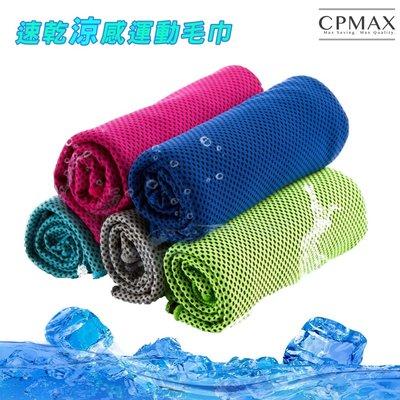 CPMAX 極速冰涼降溫毛巾 冷感運動...