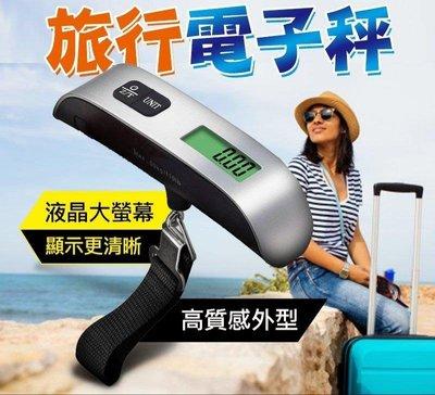 旅行行李電子秤 行李秤 電子行李秤 手提行李秤 出國 旅行 廉航必備