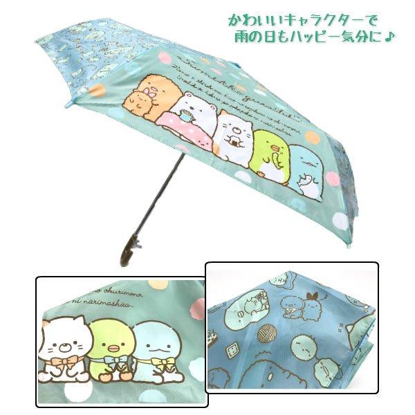 【角落生物 折傘】角落生物 可愛 折傘 雨傘 耐風加工 藍綠色 日本正版 該該貝比日本精品 ☆