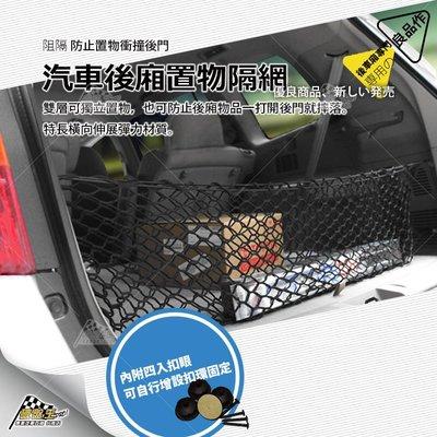 台南 破盤王 汽車後廂【立網】置物網 雙層置物網袋【雙層】固定網 固定行李 貨物 行李箱置物固定網 SX-4 HR-V CR-V TIIDA