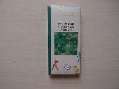1992奧運棒球中華民國代表隊球員紀念卡