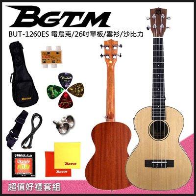 2019團購方案-BGTM嚴選單板BUT-1260SE雲杉沙比力26吋電烏克麗麗~內建調音器-加贈8大好禮