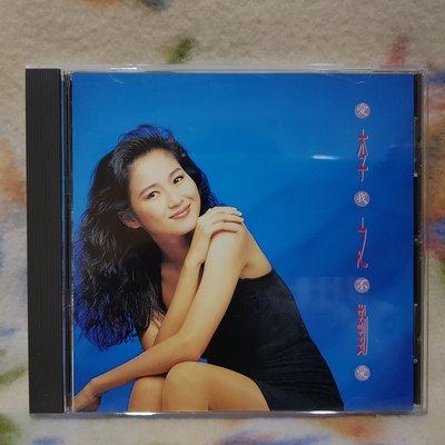 李之勤cd=愛我不愛 (1991年發行)