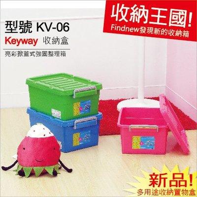 滿12個免運!『發現新收納箱:KEYWAY掀蓋式整理箱-KV06』3色可選:分類儲物箱,防塵收藏箱,營業飾品,3C手機類