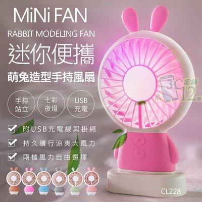 ►3C當舖12號◄夏天必備 USB兔子迷你造型風扇 七彩燈光 2段風速 風力超強 輕巧好帶 小風扇 手持風扇