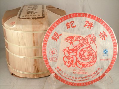 O㊣軒凌茶苑㊣-B850-六大茶山2013年生肖系列銀蛇餅茶-357克-低價起標
