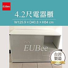 【優彼塑鋼】4.2尺電器櫃/一拉盤電器櫃/南亞塑鋼/品質保證/抗菌防潮(AKD08-2)