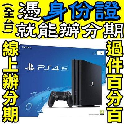 全台線上辦理 免信用卡 現金分期 100%過件率 SONY PS4 PRO 1TB 電玩分期