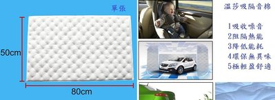 現貨 強能 汽車隔音棉 (單張) 超值便宜價 80X50 Wish CRV Altis Vios 放假的打發時間DIY