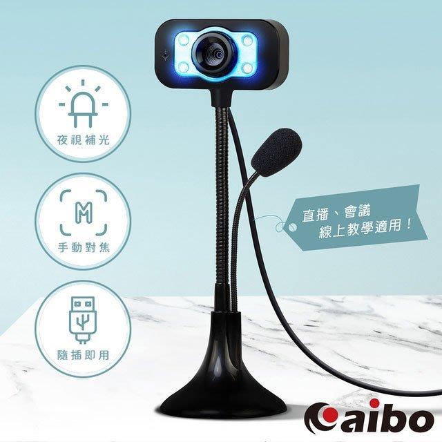 ~協明~ CAM-09 直播專用 USB 直立式高解析網路攝影機 / 附麥克風