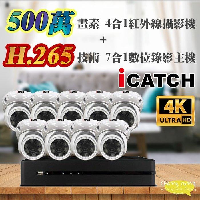 高雄/台南/屏東監視器 可取 套餐 H.265 16路主機 監視器主機+500萬400萬畫素 半球型紅外線攝影機*9