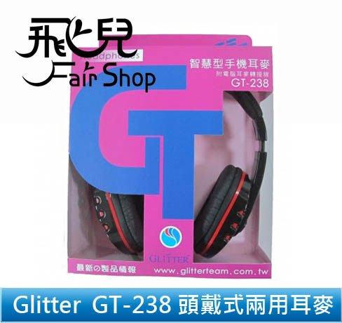 【飛兒】 Glitter GT-238 手機專用 可摺疊式 高音質 頭戴式 頭掛式 耳機 麥克風 耳麥