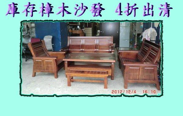 樂居二手家具 台中全新中古傢俱店*樟木傢俱 樟木沙發組椅 123含大小茶几*客廳傢俱 實木沙發 樟木頭椅