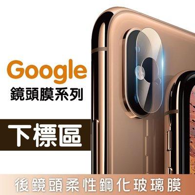 Google 後鏡頭保護 Pixel 4/4xl 高清 鋼化玻璃 保護貼 另售 保護貼 手機殼 充電器 全館滿198免運