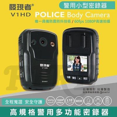 【加贈16G+讀卡機】發現者 V1HD 高規格 防摔 170度 陀螺儀 WDR 密錄器 多功能 警用 1080P