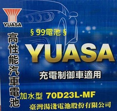 § 99電池 § 湯淺70D23L 加水型 70D23R YUASA適用80D23L 75D23L 3560 55D23L GTH55DL 2560 55D