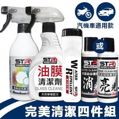 【專業完美清潔四件組】STR-PROWASH中性洗車清潔劑+油膜清潔劑+撥水劑+亮光/消光乳蠟擇一~洗車打蠟封體一次完成
