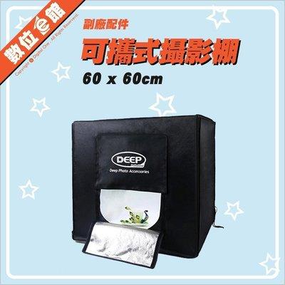 2018新版燈【附背袋+3色背板】DEEP 60*60cm 可攜式攝影棚 柔光箱 LED燈 攝影燈箱 雙燈