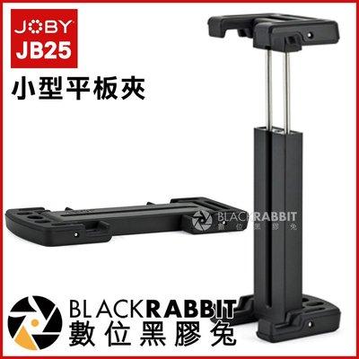 數位黑膠兔【JOBY GripTight Mount Smaller Tablet JB25 小型平板夾】固定夾