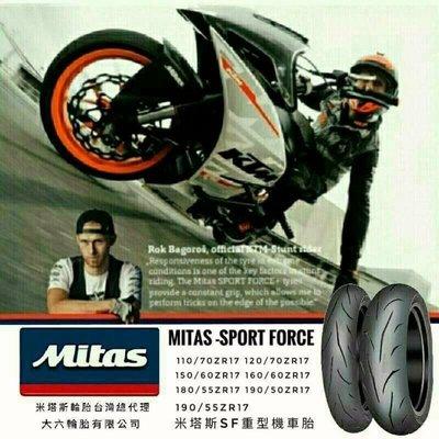 (輪胎王)歐洲MITAS米塔斯 SF 160/60-17 69W  ZR級 SPORT運動版17吋後輪重型機車胎