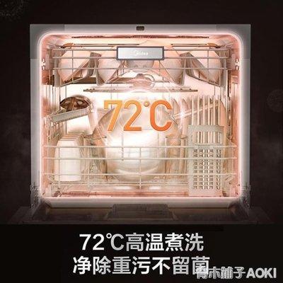 現貨!新款洗碗機NS8強除菌全自動家用嵌入式智慧熱風烘干刷碗8套洗碗機 ATF知木屋新品 正韓 折扣