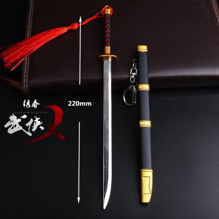 武俠義綉春刀劍22cm(長劍配大劍架.此款贈送市價100元的大刀劍架)