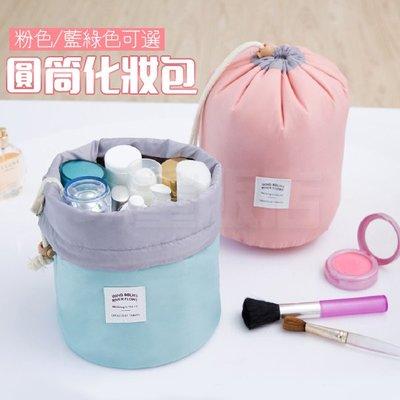 防水化妝包 圓筒束口收納包 兩色可選 大容量 旅行收納 盥洗包 收納袋 束口袋 北歐色
