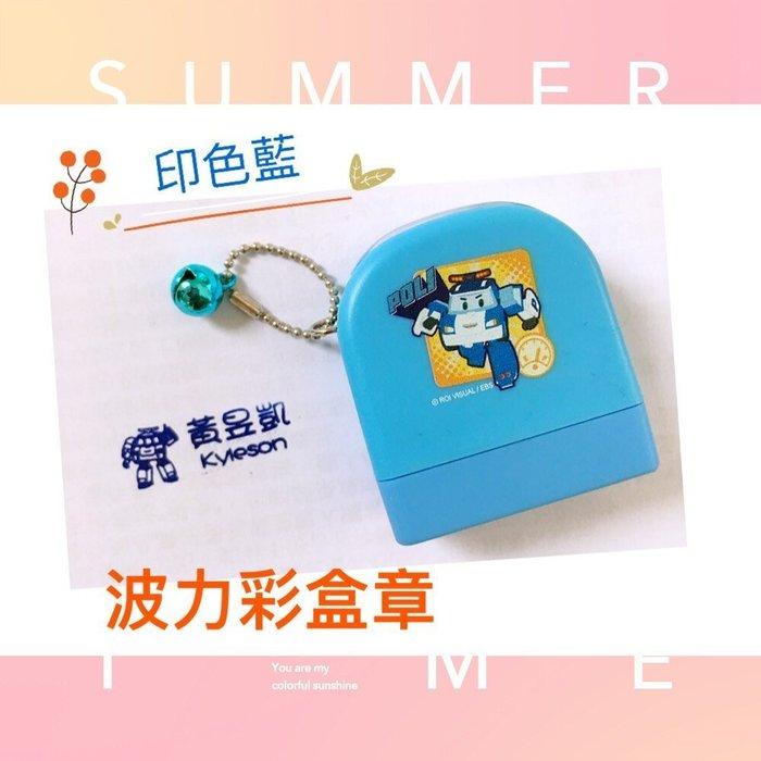 熊爸印&貼 正版授權 波力 卡通 彩盒印章 POLI 姓名印章 連續印章 玩具