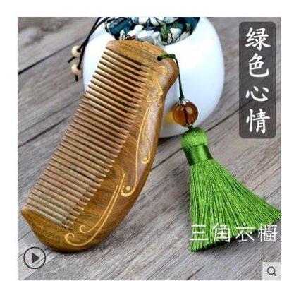 天然綠檀木梳子防靜電七夕送女朋友禮物按摩梳可愛小梳子