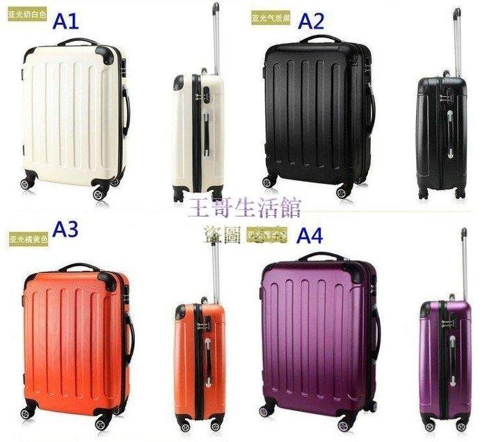 【凱迪豬廠家直銷】 特級外貿商品24吋硬殼登機箱登機包拉桿箱旅行箱行李箱
