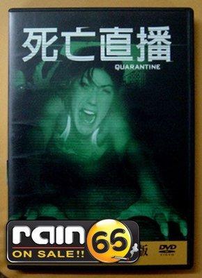 ⊕Rain65⊕正版DVD【死亡直播/Quarantine】-『錄到鬼』西洋版(直購價)