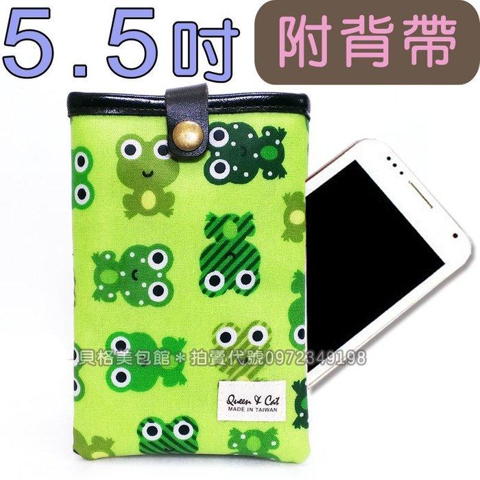 貝格美包館 5.5吋斜背手機包 BQ 大眼蛙 Queen&Cat 台灣製防水包 手機袋 交換禮物 滿額免運