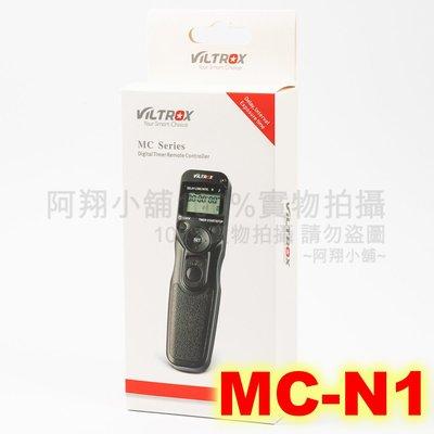 ~阿翔小舖~ 唯卓VILTROX新版MC-N1液晶定時電子快門線 適Nikon D800 D700 D500 D5 D4