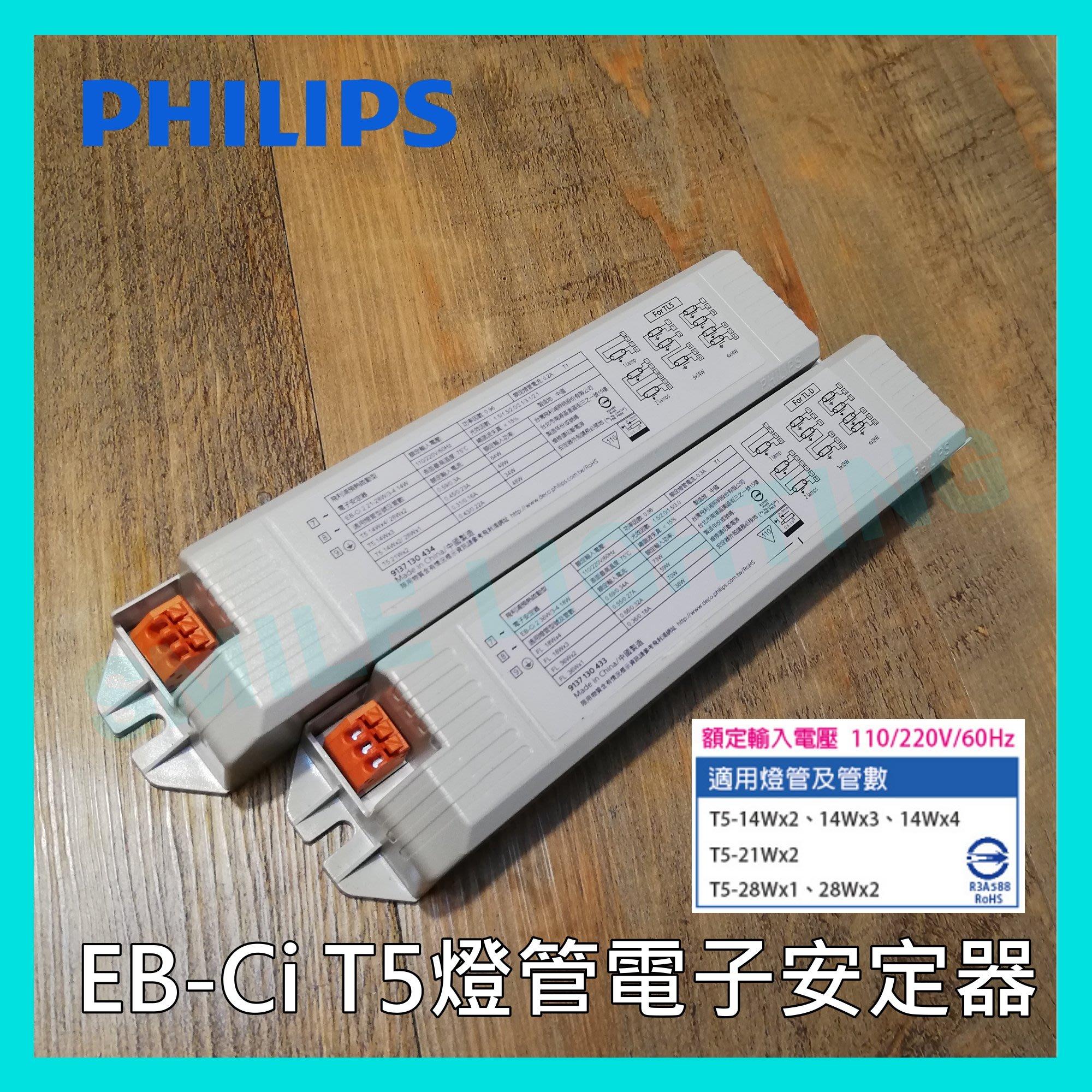 ☺附發票《飛利浦 PHILIPS》EB-Ci 電子安定器 T5 TL5 14W/28W 預熱啟動型-SMILE☺