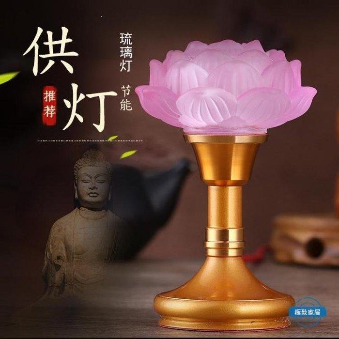 BELOCO 佛燈琉璃蓮花燈LED七彩佛供燈財神觀音燈佛教BE655
