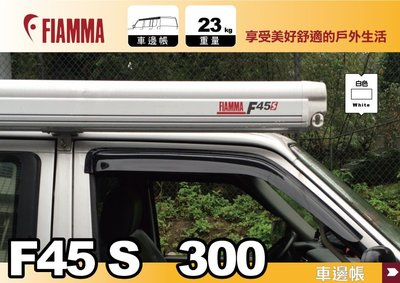 ||MRK|| FIAMMA F45 s 300 車邊帳 白色 抗UV 露營車 露營拖車 車邊帳 遮陽棚