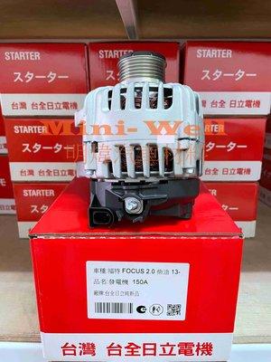 ※明煒汽車材料※福特 FOCUS 2.0 / MONDEO / KUGA 2.0 MK3 台全日立 全新品 發電機