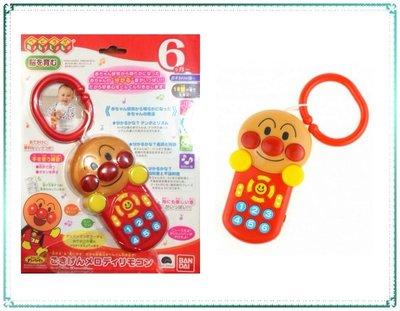 現貨_日本進口 麵包超人 幼兒 手機玩具 音樂玩具 禮物【Q寶寶】