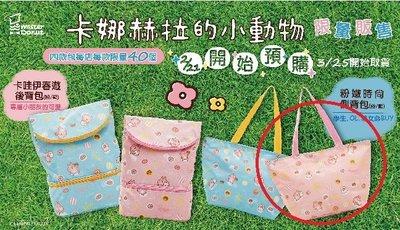 Mister Donut卡娜赫拉預購粉嫩時尚側背包-粉色